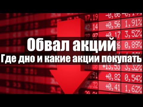 Обвал акций и рубля. Какие акции покупать в кризис 2020. Куда инвестировать на обвале в кризис