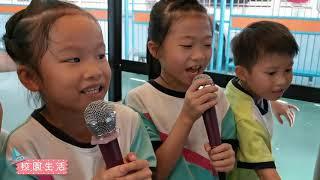 Publication Date: 2020-08-18 | Video Title: 三水同鄉會禤景榮學校-校園生活簡介