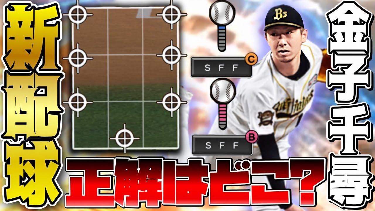 【金子千尋】金子投手の新しい配球方法教えます!最強投手を配球で更に最強投手にしませんか!?【プロスピA】
