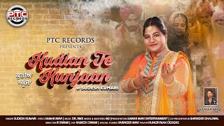 Kudian Te Kunjaan (Sudesh Kumari) Mp3 Song Download