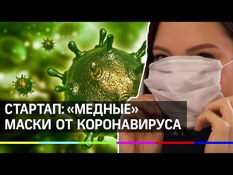 Медные маски от коронавируса придумали в Екатеринбурге