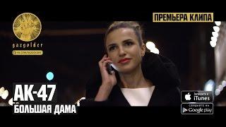 Download АК-47 ft. Тати - Большая Дама Mp3 and Videos