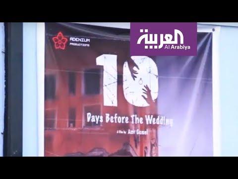 قصة حب في عدن اليمنية