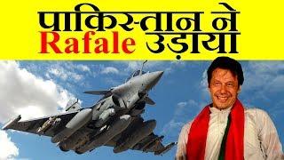 Breaking News: India से पहले Pakistan ने Rafale Fighter Jet उड़ाया