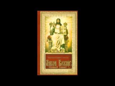 Закон Божий  Новый Завет Протоиерей Серафим Слободской