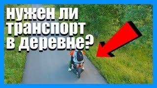 Нужен ли транспорт в деревне , машина, мотоцикл, скутер или велосипед. Дом в деревне.