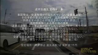 交通違反シリーズ 指定場所一時不停止 carrozzeria ND-DVR40 ドラレコ 動画