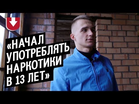 Бывший наркоман: Дима | Быть молодым