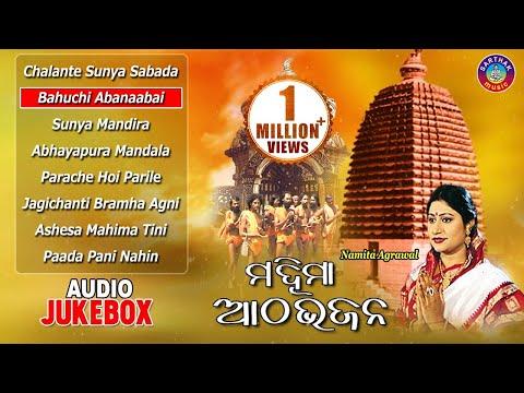 MAHIMA AATHA BHAJAN Odia Alekh Bhajans Full Audio Songs Juke Box || Namita Agrawal || Sarthak Music
