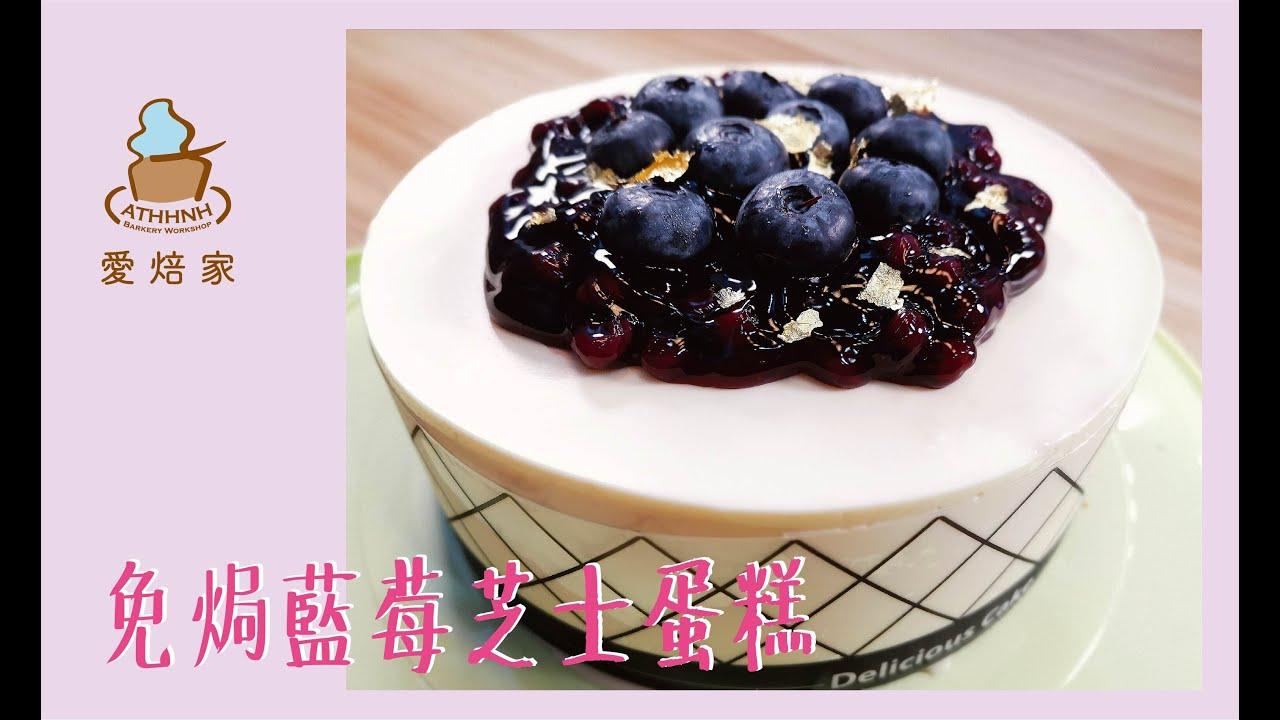 免焗藍莓芝士蛋糕#零失敗芝士蛋糕 - YouTube