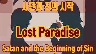 사단과 죄의 시작 (잃어버린 낙원) [성경공부 05 -…