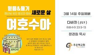 3월 14일 주일예배 #올랜도교회#올랜도한인교회#주은혜교회