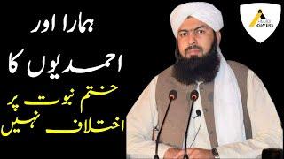 Mufti Abdul Wahid Qureshi : No Difference With Ahmadis on Khatme Nabuwat ختم نبوت پر اختلاف نہیں