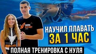 Научил плавать с нуля за одно занятие! Никита Кислов - Как научиться плавать