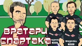 Спартак и вратари (Глушаков, Комбаров, Селихов, Ребров)