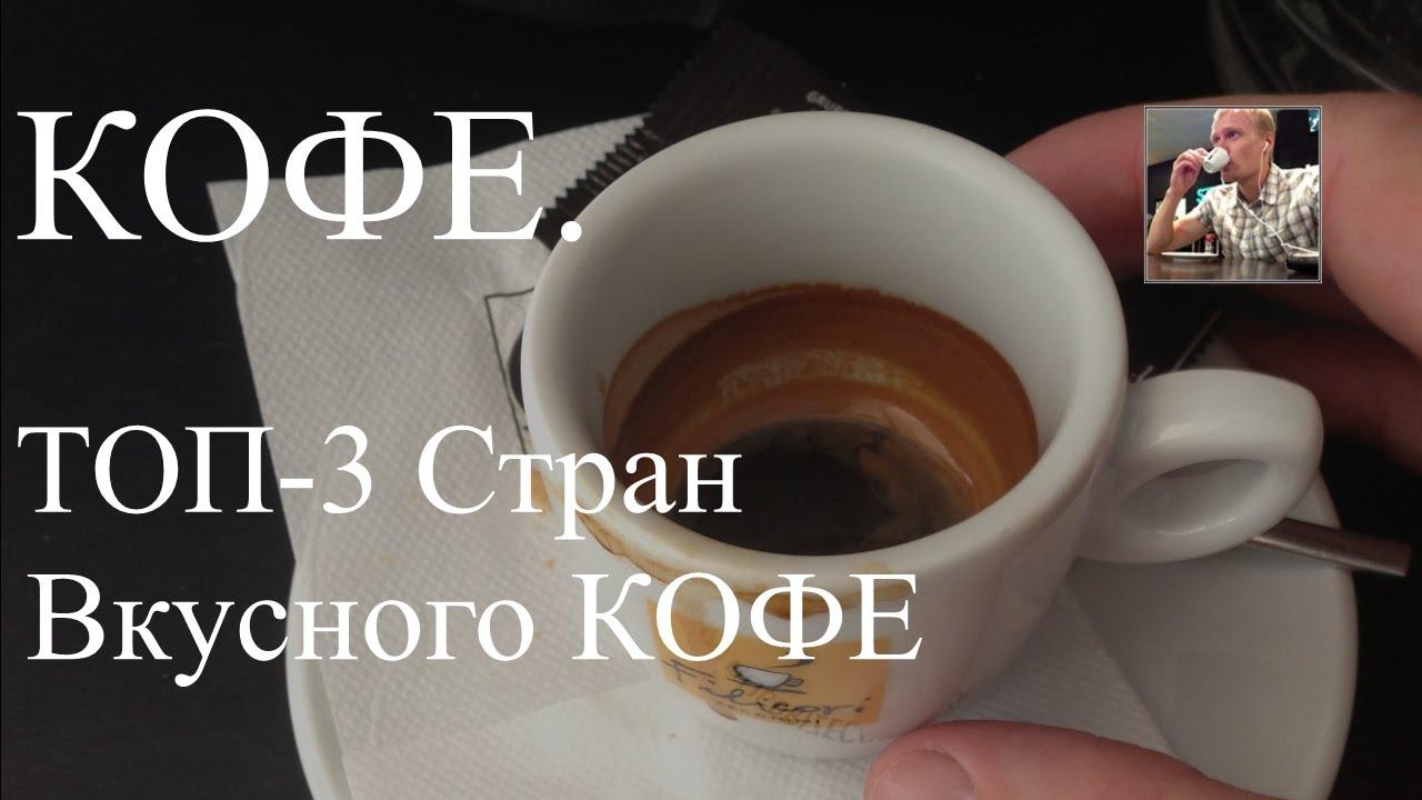 5 дек 2015. Лично мне отношение к робусте всегда казалось немного лицемерным. Робуста — золушка в кофейной семье, гадкий утёнок. От кофе.