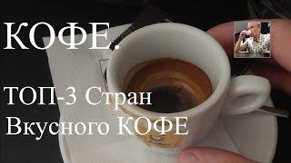 Самый вкусный кофе или ТОП 3 кофейных стран.(, 2016-06-12T17:05:29.000Z)