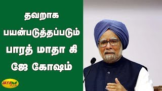 தவறாக பயன்படுத்தப்படும் பாரத் மாதா கி ஜே கோஷம் | Bharat Mata Ki Jai | Manmohan Singh