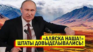 СРОЧНО - Аляска НАША - Штаты взбесили Россию - Новости и политика