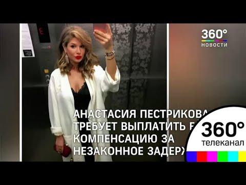 Суд рассмотрит иск Анастасии Пестриковой, жены полковника-миллиардера из МВД Дмитрия Захарченко