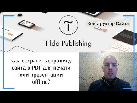 Как корректно сохранить страницу сайта в PDF формат для печати или для презентации Offline? | Тильда