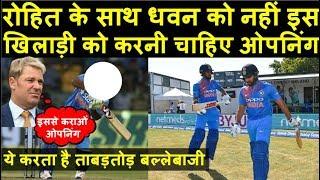 IND VS AUS: Shikhar Dhawan की जगह ये बल्लेबाज करेगा ओपनिंग | Headlines Sports