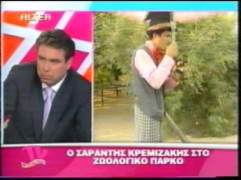 Ο Σαράντης Κρεμιζάκης