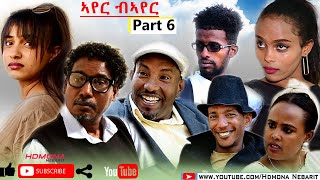 HDMONA - Part 6- ኣየር ብኣየር ብ ዘወንጌል ተኽለ (ዘዊት) Ayer Bayer by Zewenegiel ZEWIT-  New Eritrean Drama 2020