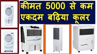 best 5 cooler 2019 | best 5 cooler in india under 5000 | top 5 best cooler in india 2019|