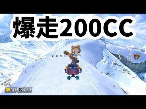 Mario Kart 8 Deluxe 超爽快200CCで暴れまわる!!!