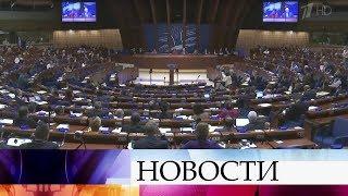 ПАСЕ приняла резолюцию, призывающую Россию сформировать делегацию и заплатить взносы.