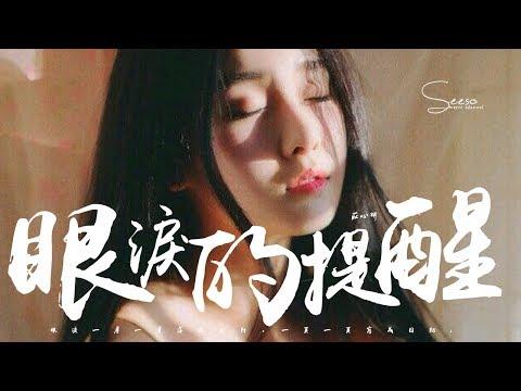 莊心妍 - 眼淚的提醒「我假裝無所謂,都已愛得疲憊,又有誰可以來陪。」動態歌詞版MV