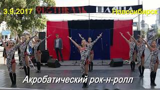 Акробатический рок-н-ролл. 3.9.2017. Формейшн. Площадь Ленина