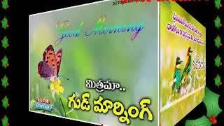 Good Morning Telugu song