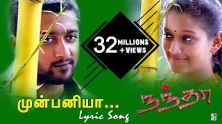 முன் பனியா முதல் மழையா | Nandha song | Suriya | Laila | S.P.B. | Yuvan