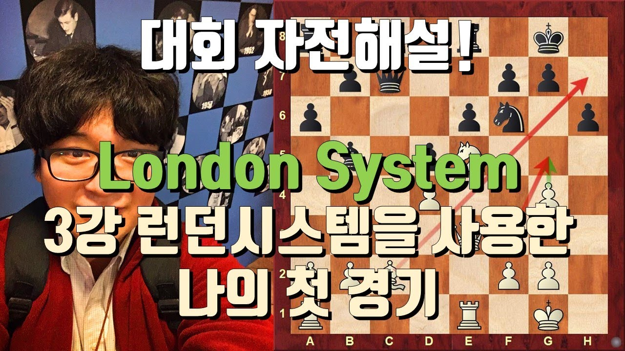 [체스 대회 자전 해설] 공식대회에서 처음 쓴 런던시스템 체스 오프닝! | 김도윤 vs 배중기 | 2010년 한국 국가대표 선발전 겸 한국 챔피언쉽