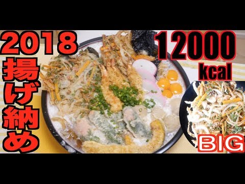 【MUKBANG】 Fried Food Fest! Calorinists Toshikoshi Soba With Crazy Big Kakiage!! [12000kcal][ASMR]
