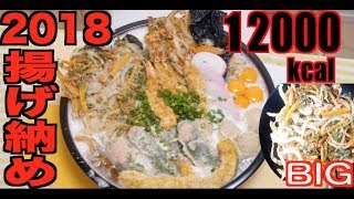 【MUKBANG】 Fried Food Fest! Calorinist