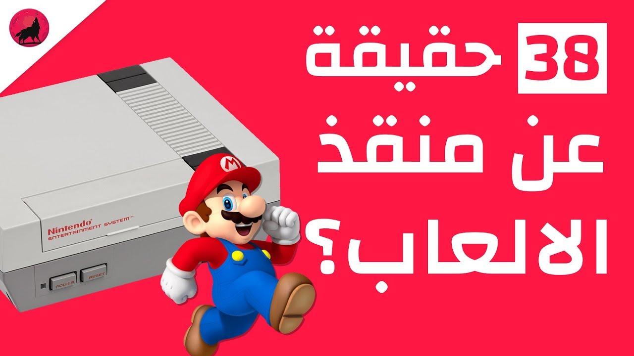38 حقيقة عن جهاز نينتندو المنزلي الأول (NES) المنقذ لصناعة العاب الفيديو