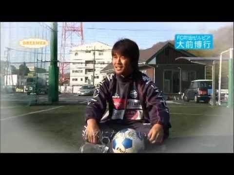 大前博行:元FC町田ゼルビアMF - YouTube
