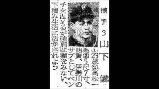 1954年 阪急ブレーブス 選手名鑑