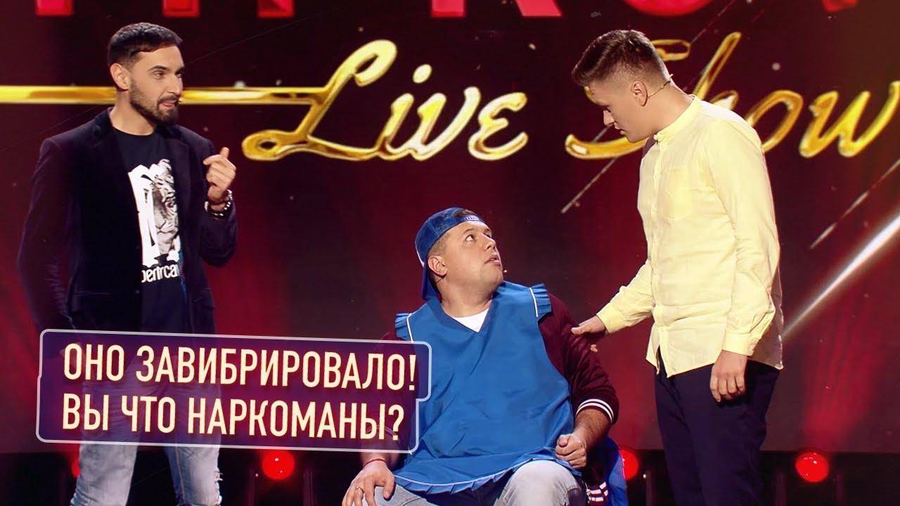 Как билет Олега Винника возвращали и зал порвали - Improv Live Show 2019