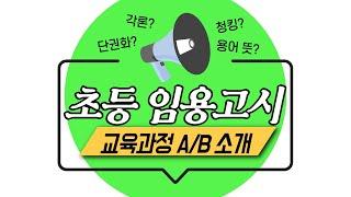 초등 임용고시 교육과정 A/B, 용어 설명 ㅣ 경기도 …