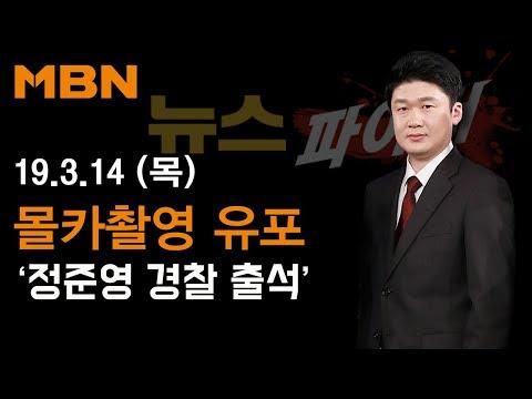 2019년 3월 14일 (목) 뉴스파이터 다시보기 - '몰카촬영·유포' 정준영 경찰 출석