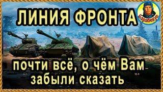 ЛИНИЯ ФРОНТА: это не написано на Официальном сайте wot ✅ Хитрости и полезности в World of Tanks 2019