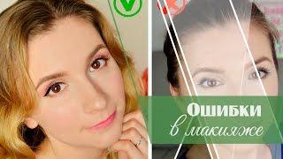 Ошибки в макияже|Как не нужно краситься