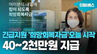 '희망회복자금' 신청 시작…4조2천억원 긴급 수혈