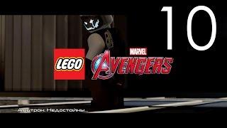 LEGO Marvel Avengers Прохождение на русском Часть 10 АЛЬТРОН СВОБОДЕН ОТО ВСЕХ ЦЕПЕЙ