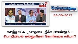 Pechuvarthai 22-06-2017 News18 TamilNadu tv Show