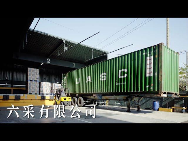 六采有限公司Vida International Inc.|企業形象|Take a C|動態錄影| # Factory